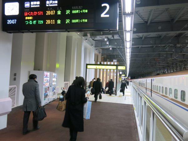 Arrived at Shin-Takaoka