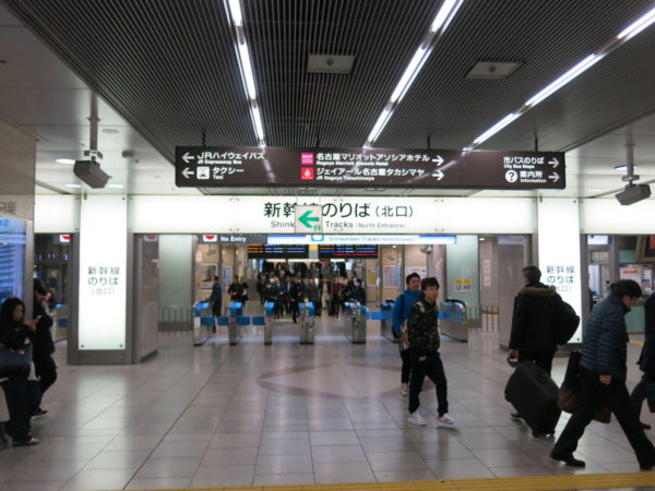 Shinkansen North Ticket Gate. Shinkansen South Ticket Gate is other side of Central Walkway.