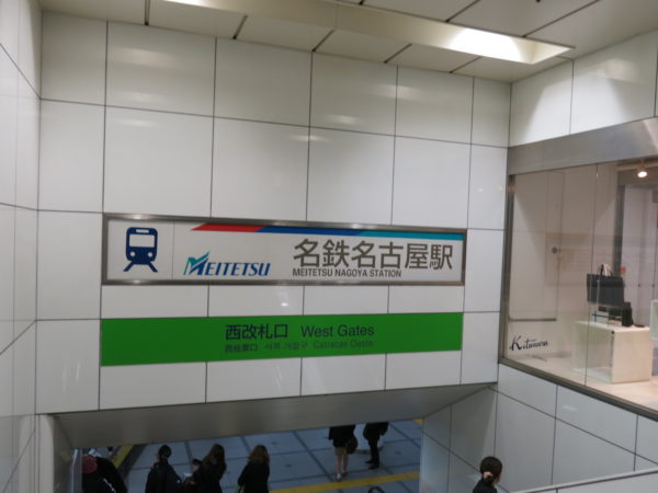 You may go down by stairs to get West Gate of Meitetsu Nagoya station.