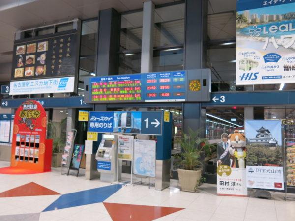 Train departure information board