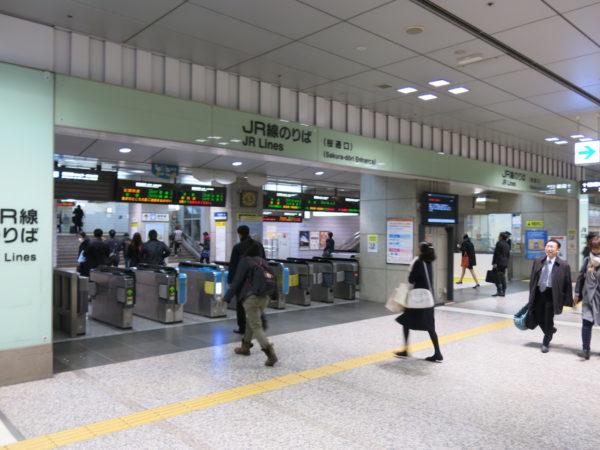 Sakura-Dori Gate