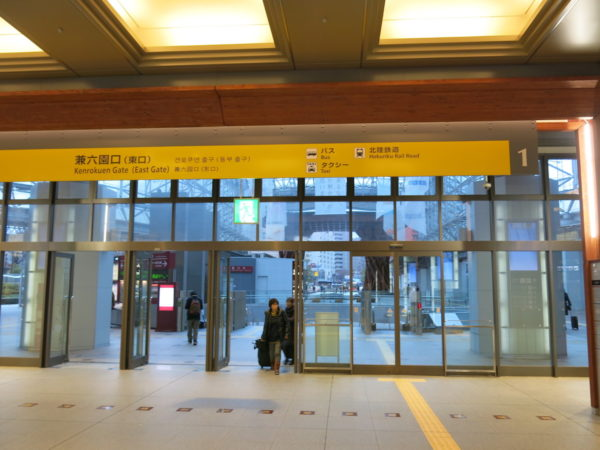 Kenrokuenguchi exit