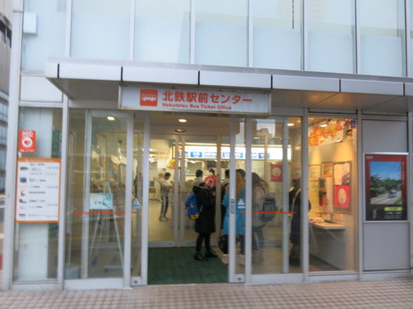 Hokutetsu bus ticket window is located on the first floor of the building.