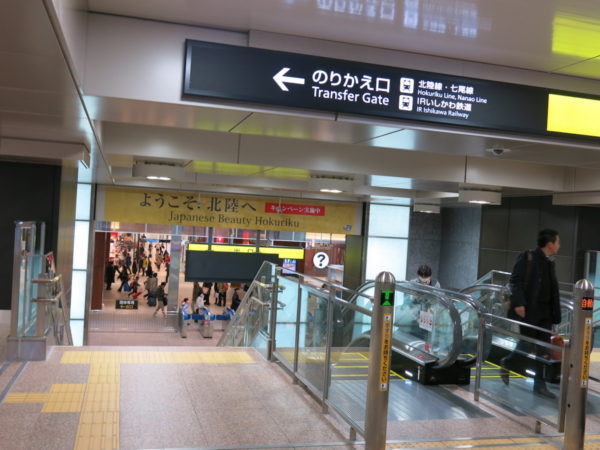 Escalator from mezzanine level to Shinkansen ticket gate on the ground floor