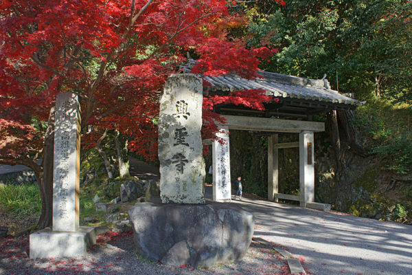 Kosho-ji temple is just steps away from Uji station. (C) 663highland, CC-BY-SA-3.0  or CC BY 2.5 , via Wikimedia Commons