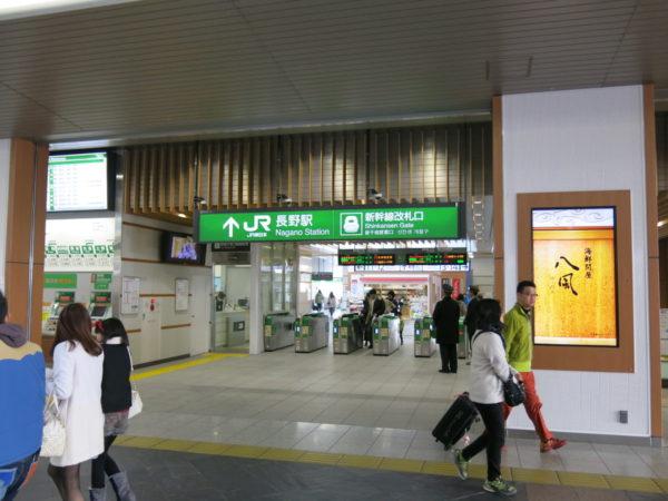 Shinkansen ticket gate