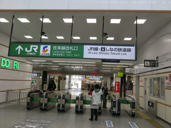 Conventional line and Shinano Railway ticket gate